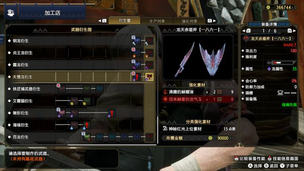 怪物獵人:崛起-3.0版本天慧龍武器 1