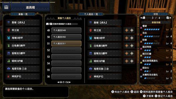 怪物獵人:崛起-3.0版近戰武器配裝 21