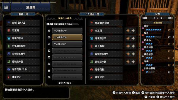 怪物獵人:崛起-3.0版近戰武器配裝 23