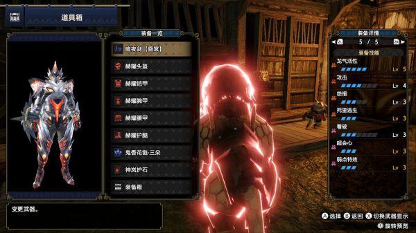 怪物獵人:崛起-3.0版近戰武器配裝 25
