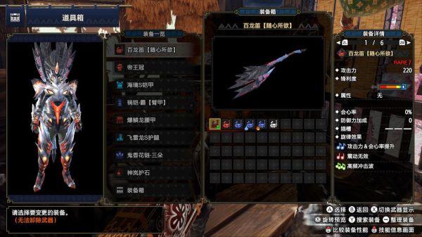 怪物獵人:崛起-3.0版近戰武器配裝 27