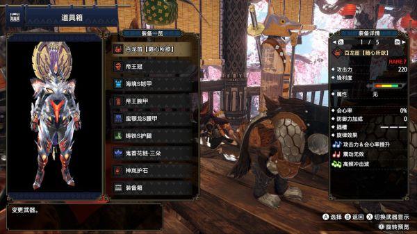 怪物獵人:崛起-3.0版近戰武器配裝 29
