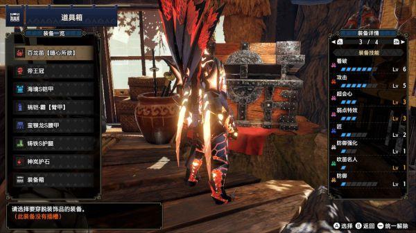 怪物獵人:崛起-3.0版近戰武器配裝 31