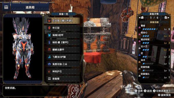 怪物獵人:崛起-3.0版近戰武器配裝 33
