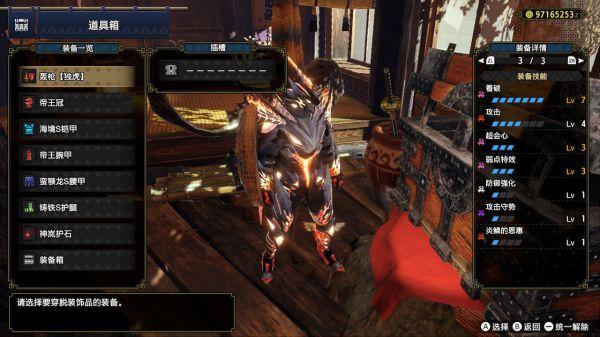 怪物獵人:崛起-3.0版近戰武器配裝 37