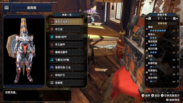 怪物獵人:崛起-3.0版近戰武器配裝 39