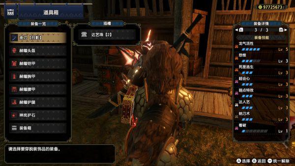怪物獵人:崛起-3.0版近戰武器配裝 5