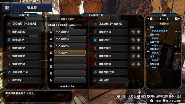 怪物獵人:崛起-3.0版近戰武器配裝 43