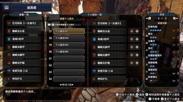 怪物獵人:崛起-3.0版近戰武器配裝 45