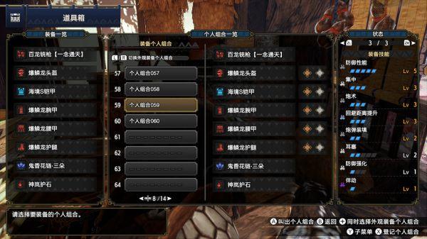怪物獵人:崛起-3.0版近戰武器配裝 47
