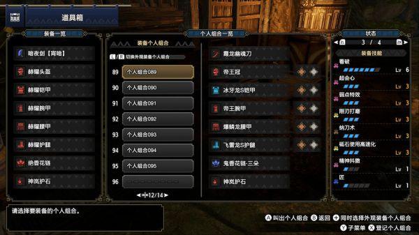 怪物獵人:崛起-3.0版近戰武器配裝 11