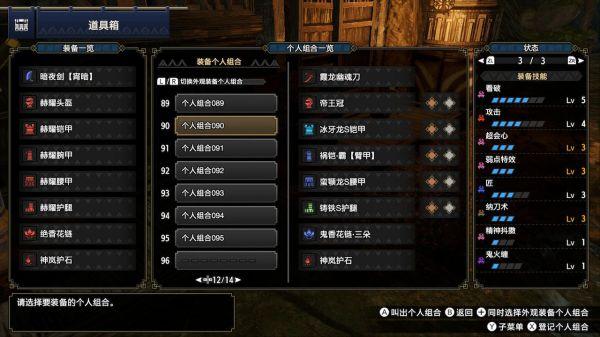 怪物獵人:崛起-3.0版近戰武器配裝 13