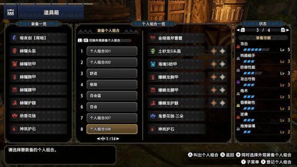 怪物獵人:崛起-3.0版近戰武器配裝 17
