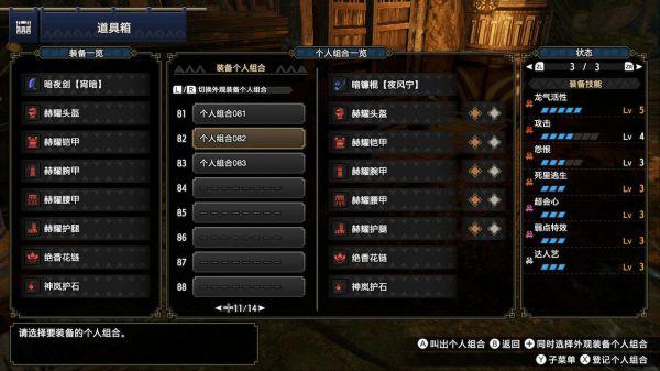 怪物獵人:崛起-3.0版近戰武器配裝 1