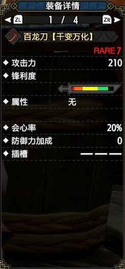 怪物獵人:崛起-3.0百龍太刀鈍器3配裝 3