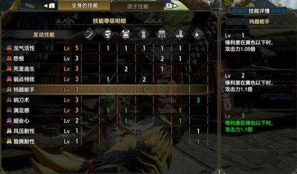 怪物獵人:崛起-3.0百龍太刀鈍器3配裝 5