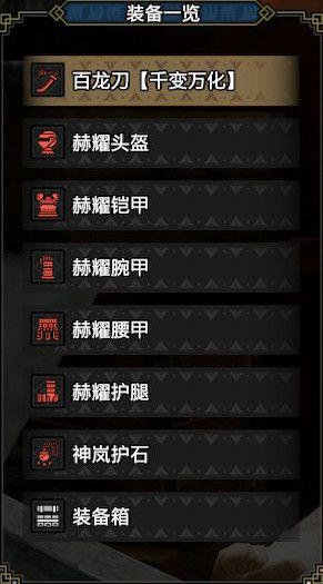 怪物獵人:崛起-3.0百龍太刀鈍器3配裝 1