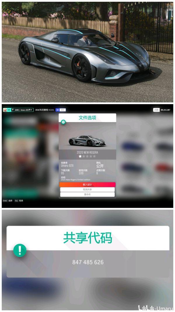 《極限競速:地平線4》賽車各類塗裝 3