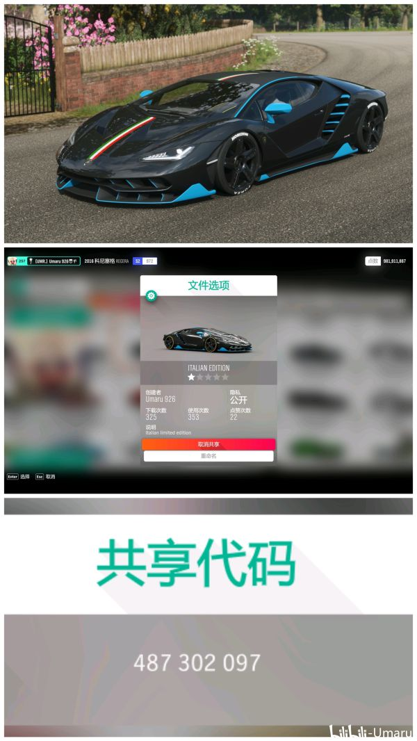 《極限競速:地平線4》賽車各類塗裝 23