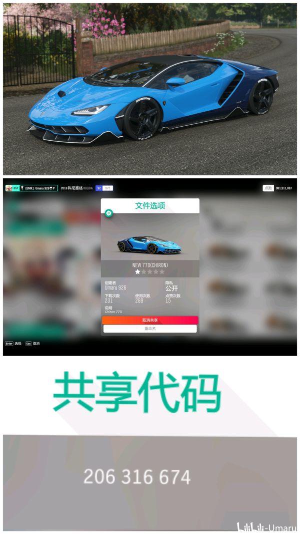 《極限競速:地平線4》賽車各類塗裝 25