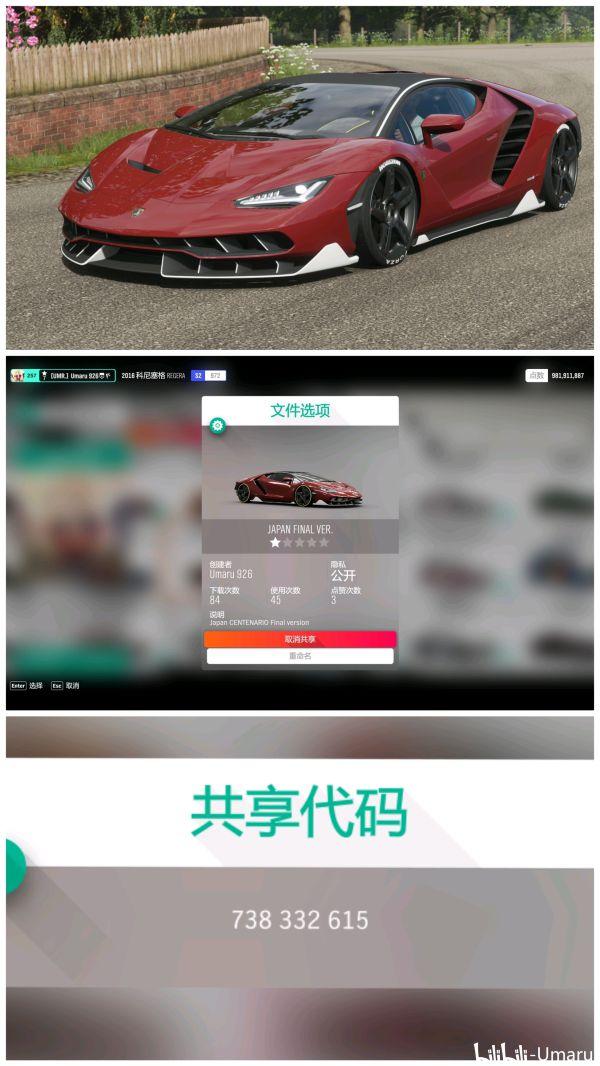 《極限競速:地平線4》賽車各類塗裝 27