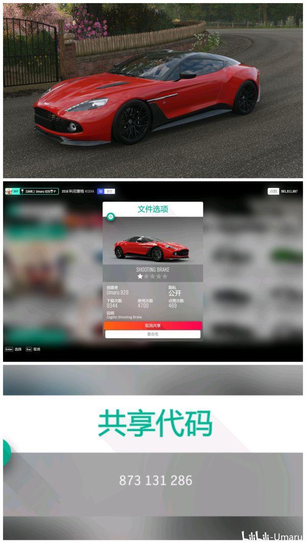 《極限競速:地平線4》賽車各類塗裝 43