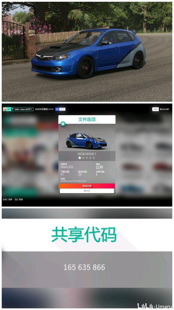 《極限競速:地平線4》賽車各類塗裝 53
