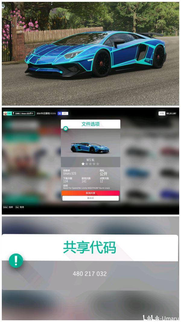 《極限競速:地平線4》賽車各類塗裝 59