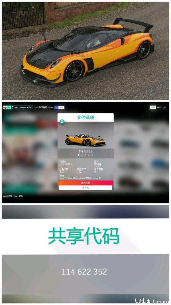 《極限競速:地平線4》賽車各類塗裝 61