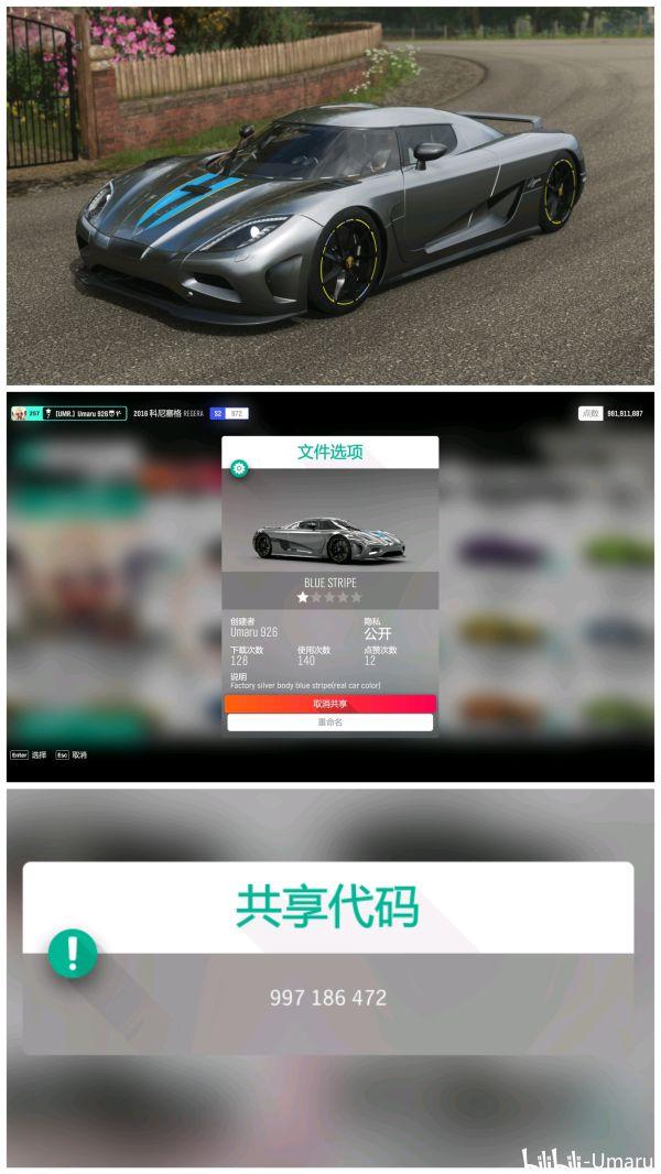 《極限競速:地平線4》賽車各類塗裝 9