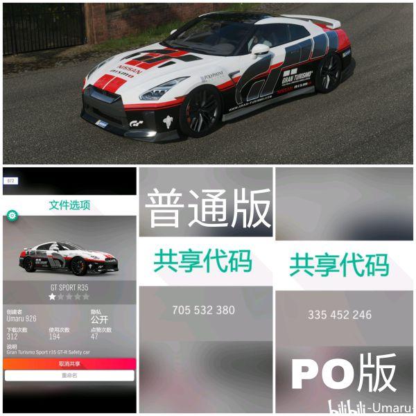 《極限競速:地平線4》賽車各類塗裝 67