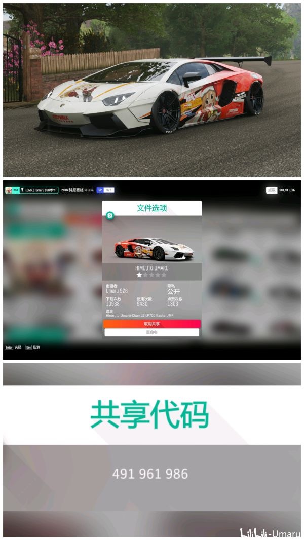 《極限競速:地平線4》賽車各類塗裝 69
