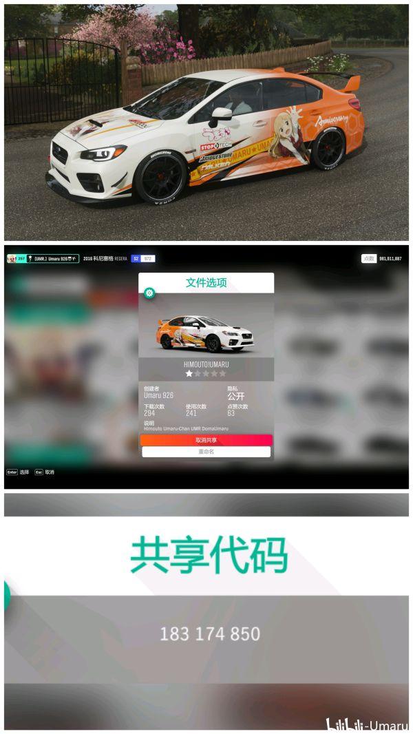《極限競速:地平線4》賽車各類塗裝 71
