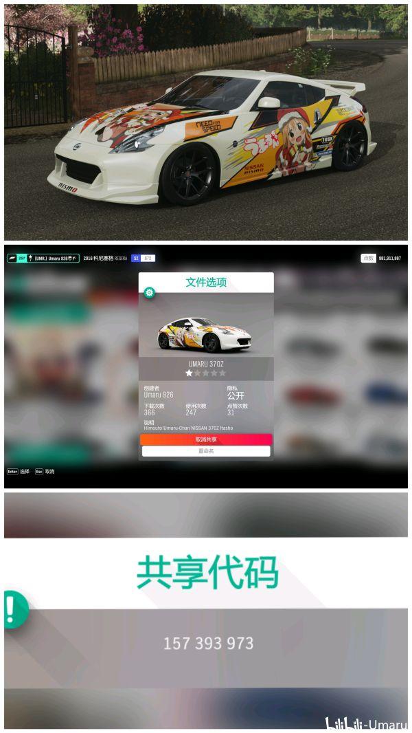 《極限競速:地平線4》賽車各類塗裝 73