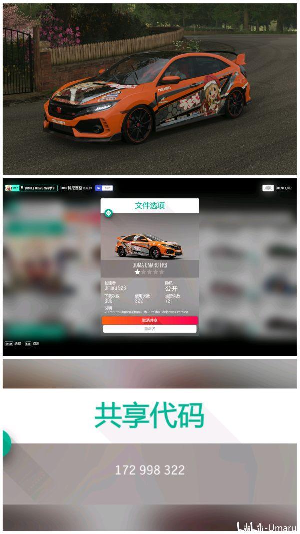 《極限競速:地平線4》賽車各類塗裝 77