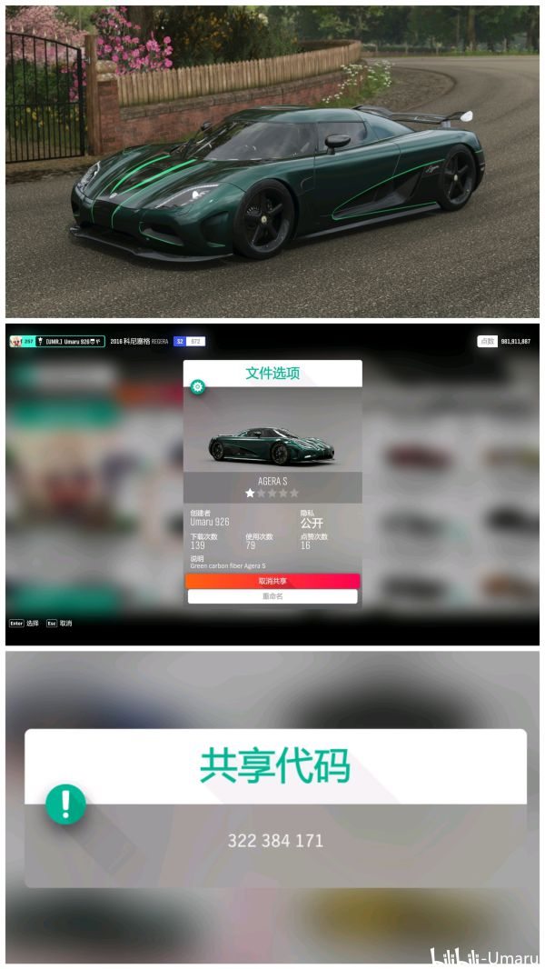 《極限競速:地平線4》賽車各類塗裝 7