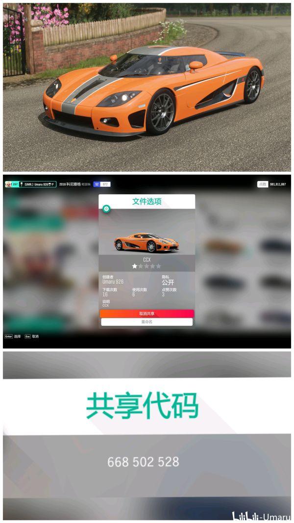 《極限競速:地平線4》賽車各類塗裝 13