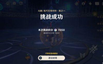原神-劍斗綺譚第三日胡桃隊7050打法