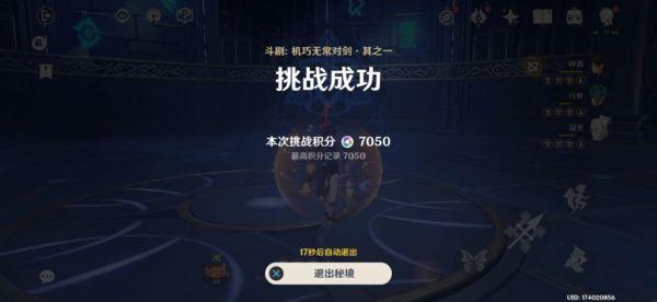 原神-劍斗綺譚第三日胡桃隊7050打法 1