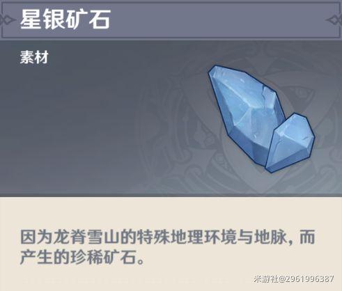 原神-星銀礦石收集線路 1