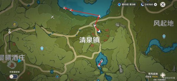 原神-魚肉收集路線展示 3