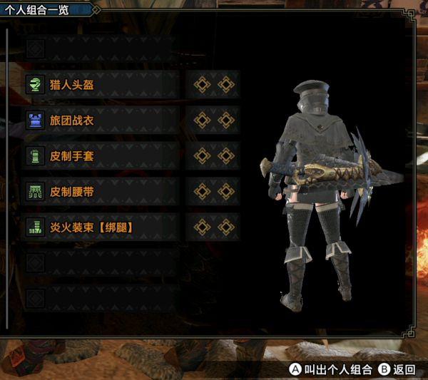 怪物獵人:崛起-軍官樣式防具幻化 11