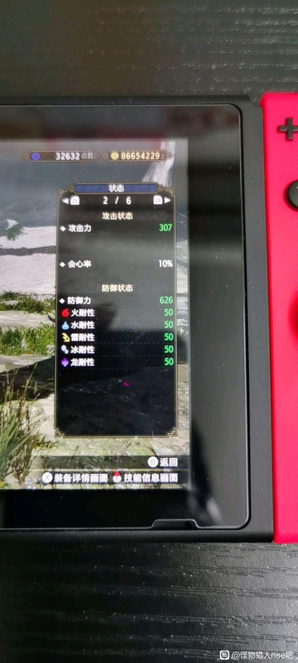 怪物獵人:崛起-3.0版鋼龍榴斬輕弩配裝 5