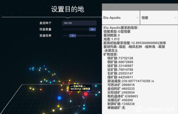 戴森球計劃-0.7.18版本觀光種子 5