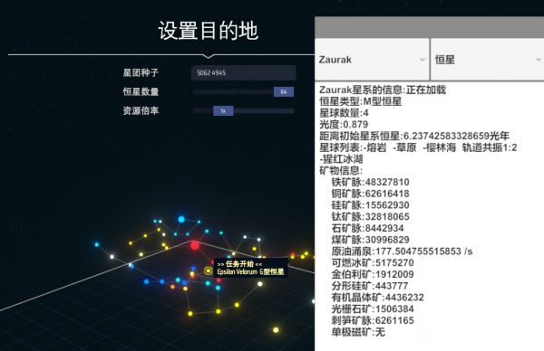 戴森球計劃-0.7.18版本觀光種子 1