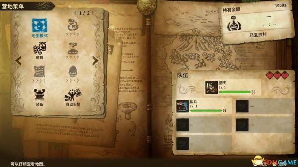 《怪物獵人物語2》全方位上手圖文攻略 53