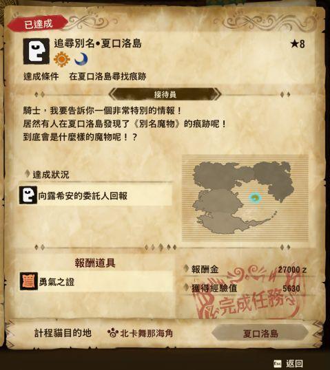《怪物獵人物語2》羈絆石等級9徽章入手攻略 5
