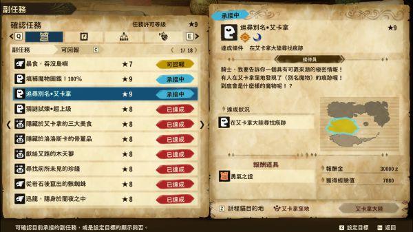 《怪物獵人物語2》羈絆石等級9徽章入手攻略 7