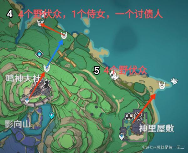 原神-2.0版本稻妻鋤地線路 5