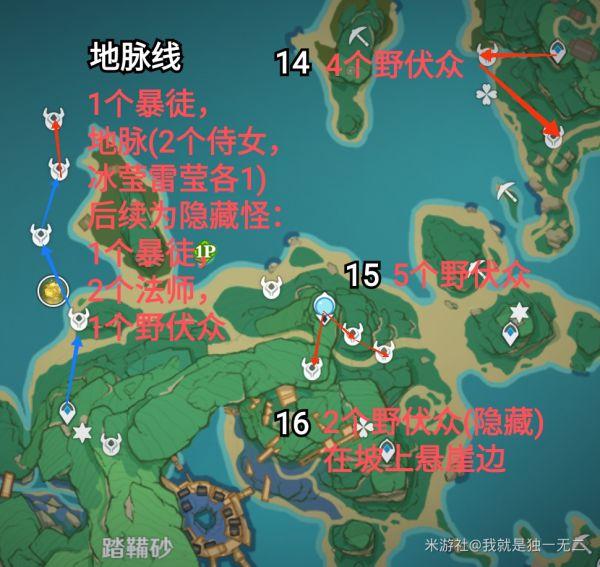 原神-2.0版本稻妻鋤地線路 15